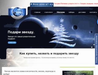 podari-zvezdu.ru screenshot