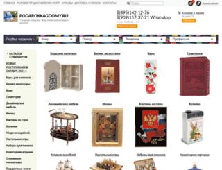 podarokkagdomy.ru screenshot