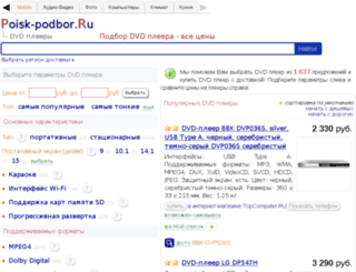 podberi-dvd.ru screenshot