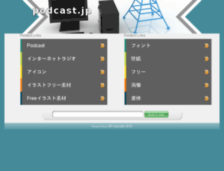 podcast.jp screenshot