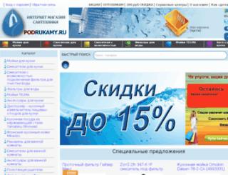 podrukamy.ru screenshot