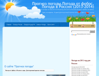 pogoda-prognoz.blogspot.com screenshot