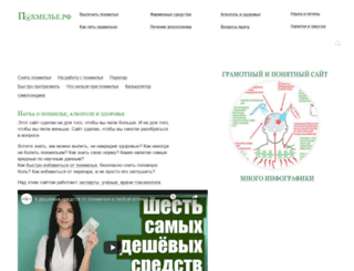 pohmelje.ru screenshot