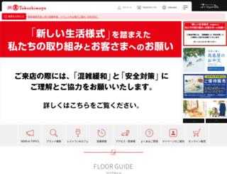 point.jr-takashimaya.co.jp screenshot