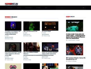 poisknet.ru screenshot