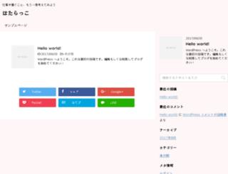 polaris-group.net screenshot