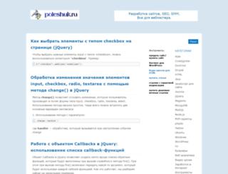 poleshuk.ru screenshot