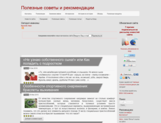 polezno.com screenshot