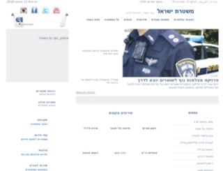 police.gov.il screenshot