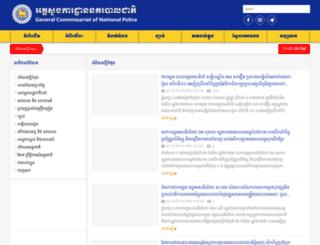 police.gov.kh screenshot