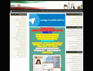 police10.blog.ir screenshot