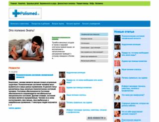 polismed.ru screenshot