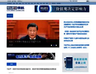 politics.caijing.com.cn screenshot