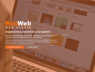 poliweb.su screenshot