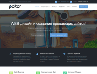 poltor.com screenshot
