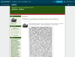 poltora-bobra.livejournal.com screenshot