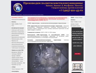 polyguanidines.ru screenshot