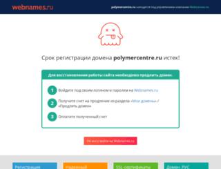 polymercentre.ru screenshot