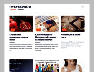polza-sovet.ru screenshot