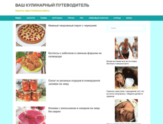 pomoshnica.info screenshot