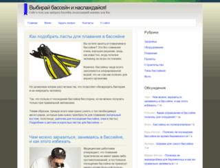 pool-bassein.com screenshot