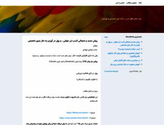 pooldar-ha.blogsky.com screenshot