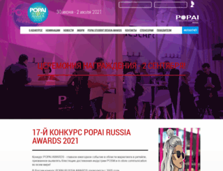 popai-awards.ru screenshot