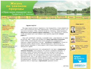 poprirode.ru screenshot