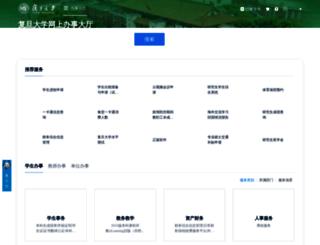 portal.fudan.edu.cn screenshot