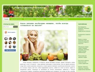 portalzdorovja.ru screenshot