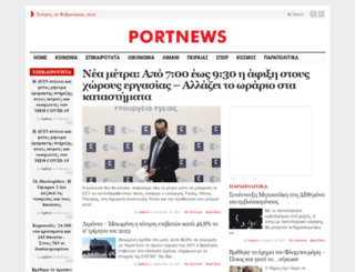 portnews.gr screenshot