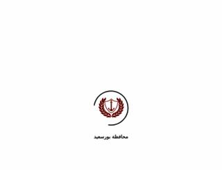 portsaid.gov.eg screenshot