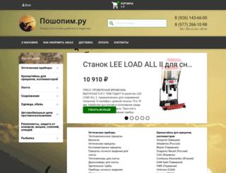 poshopim.ru screenshot