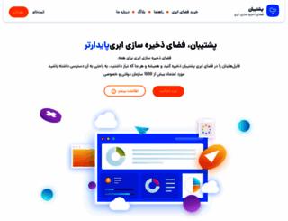poshtiban.com screenshot