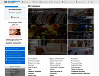 postavshhiki.ru screenshot