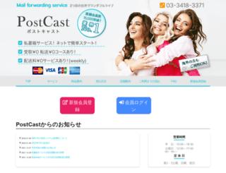 postcast.co.jp screenshot