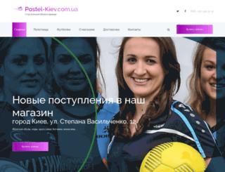 postel-kiev.com.ua screenshot