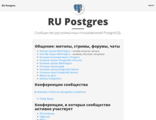 postgresqlrussia.org screenshot
