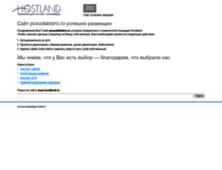 posudabistro.ru screenshot