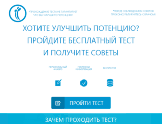 potencytest.ru screenshot