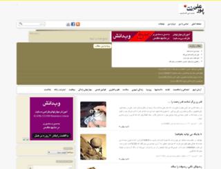 pourali.net screenshot