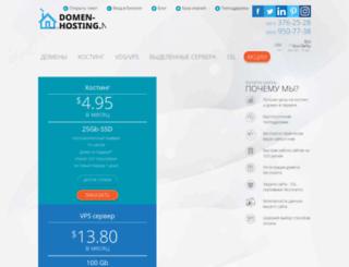 powerhosting.biz screenshot