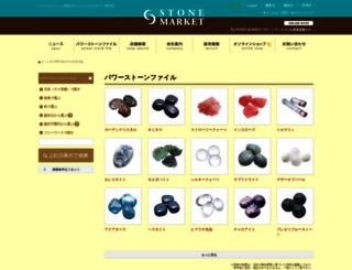 powerstonefile.stone-m.com screenshot