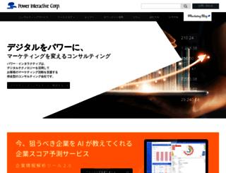 powerweb.co.jp screenshot