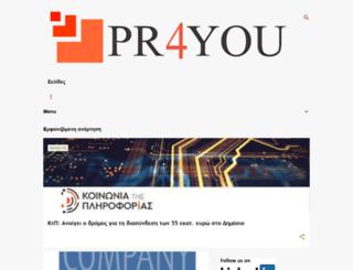 pr-4you.blogspot.gr screenshot
