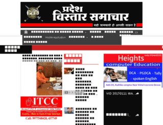 pradeshvistar.com screenshot