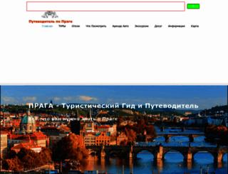 pragueguidebook.ru screenshot