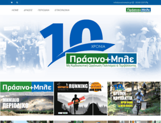 prasinomple.gr screenshot