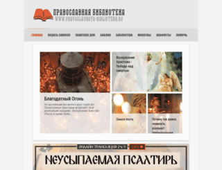 pravoslavnaya-biblioteka.ru screenshot