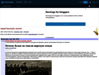 pravoslavnij.livejournal.com screenshot